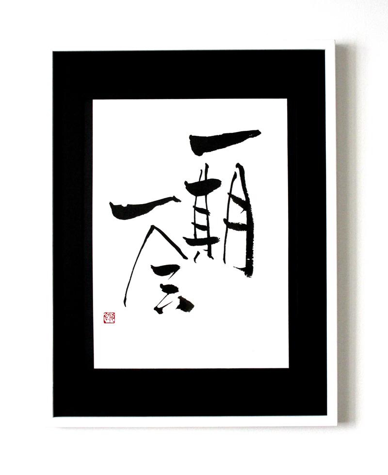 """""""Zen Word, Ichigo Ichie (一期一会)"""""""