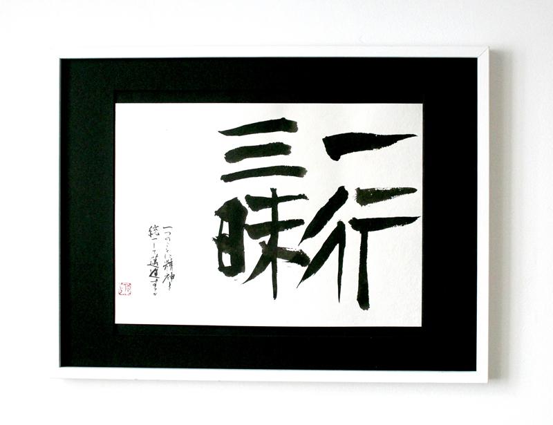 """Zen Word, Ichigyo Zanmai (一行三昧)"""